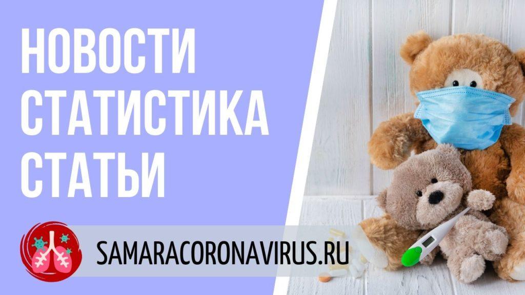 Новости о коронавирусе в Самаре