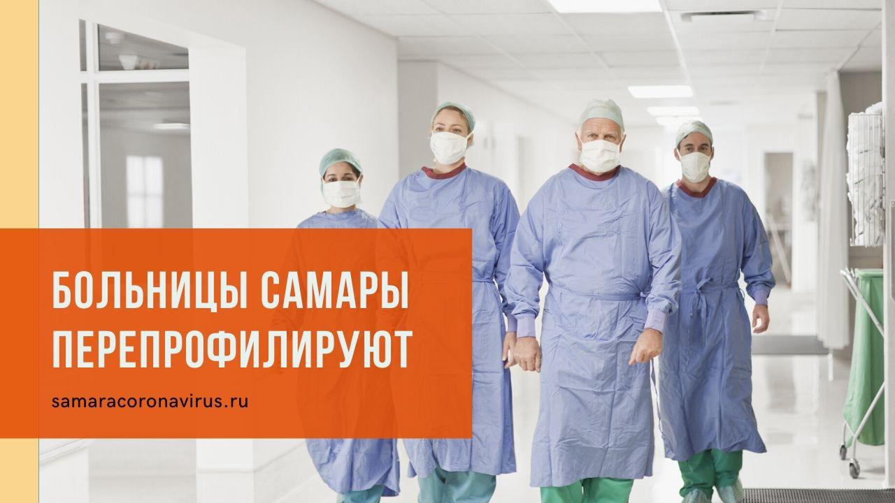 Больницы Самары перепрофилируют