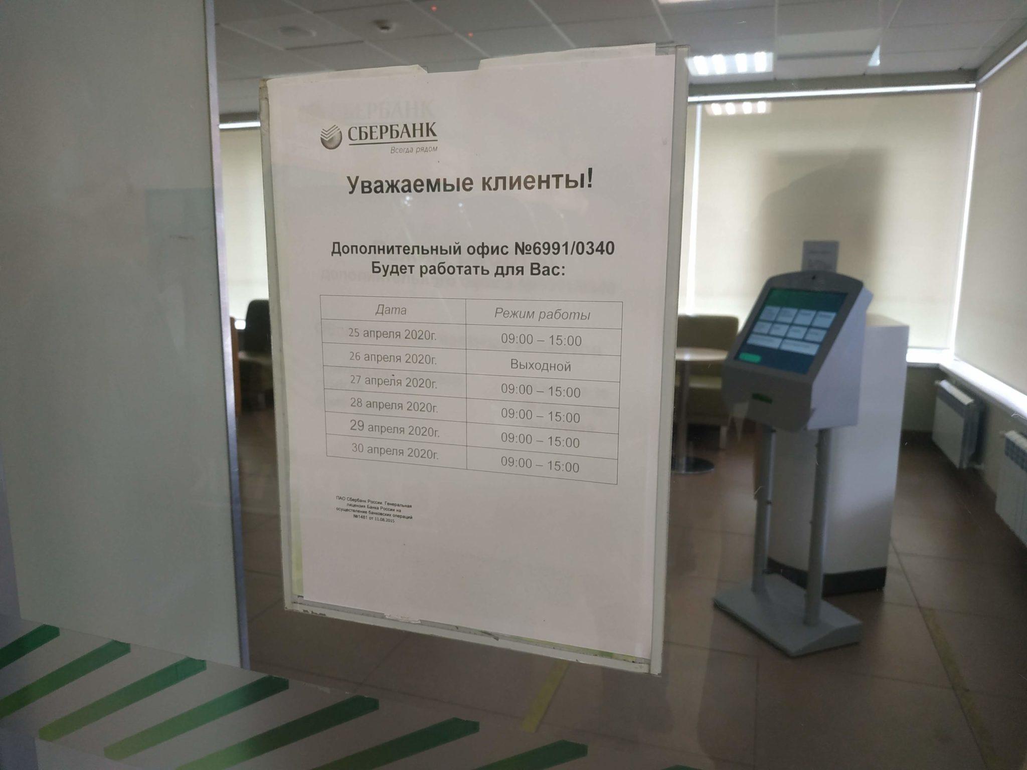 Как работает Сбербанк в Самаре