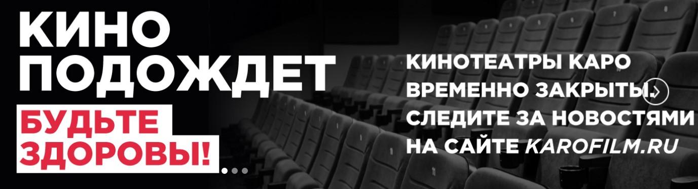 Открыты ли кинотеатра в карантин по коронавирусу в Самаре