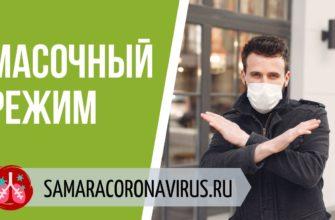 Масочный режим в Самаре: самарцев без масок начнут штрафовать с 1 мая 2020 г.