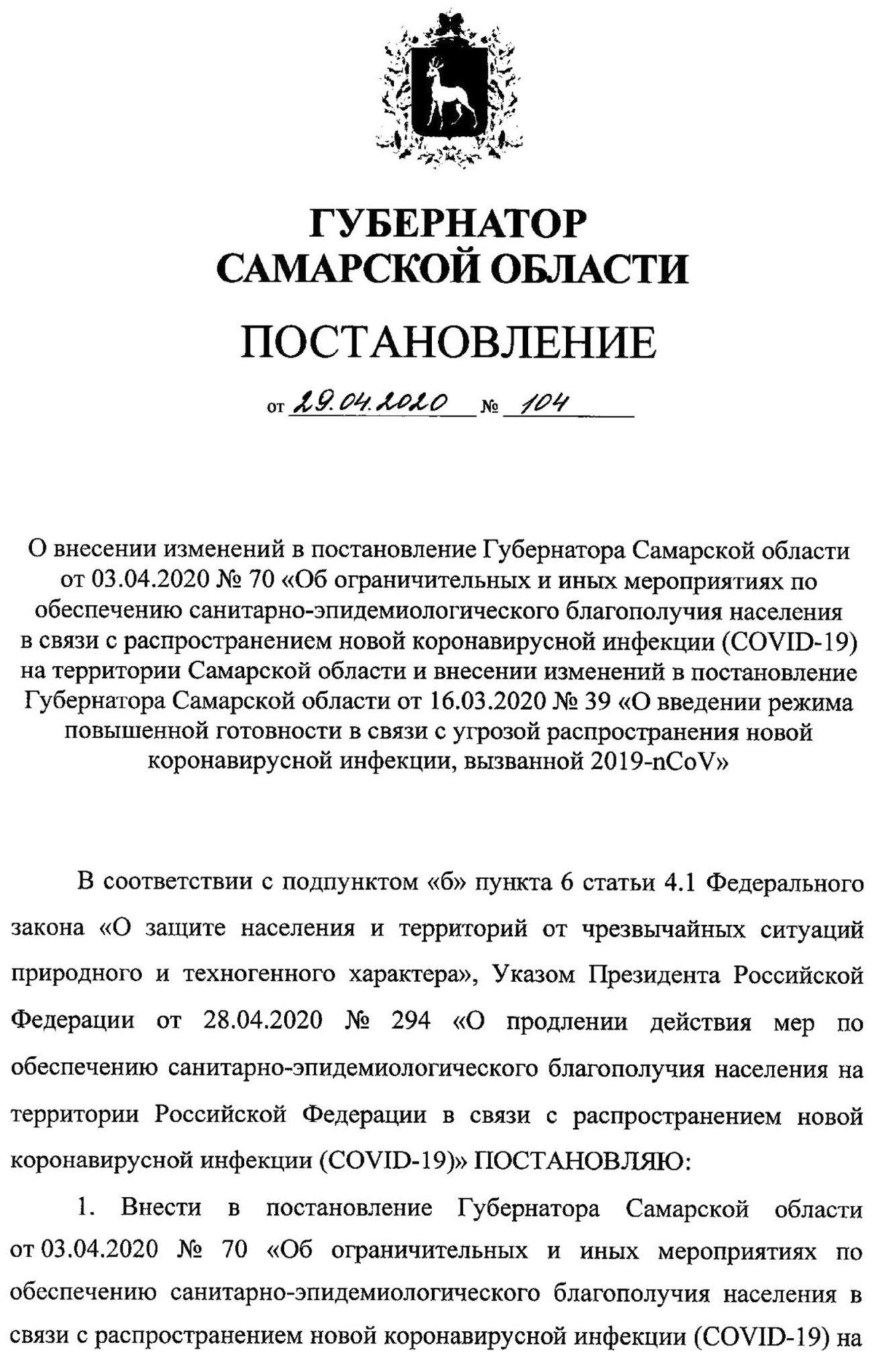 Постановление о масочном режиме в Самаре с 1 мая 2020
