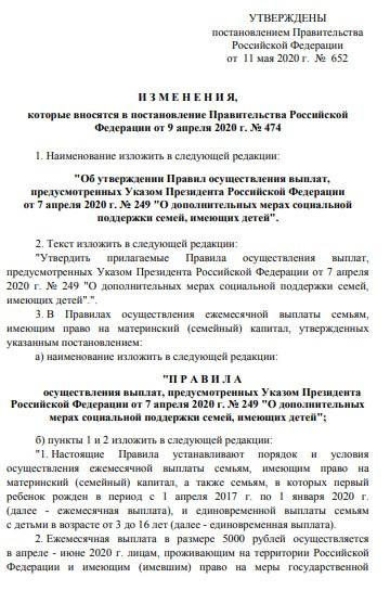 Постановление о выплатах 10000 рублей детям до 16 лет в карантин по коронавирусу