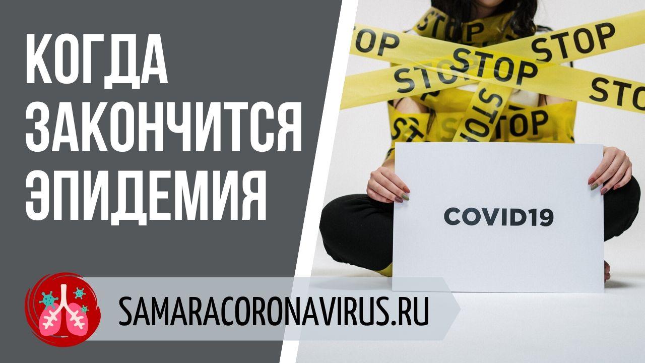 Прогноз по пику коронавируса в Самарской области - сколько будет заболевших и снятие карантина