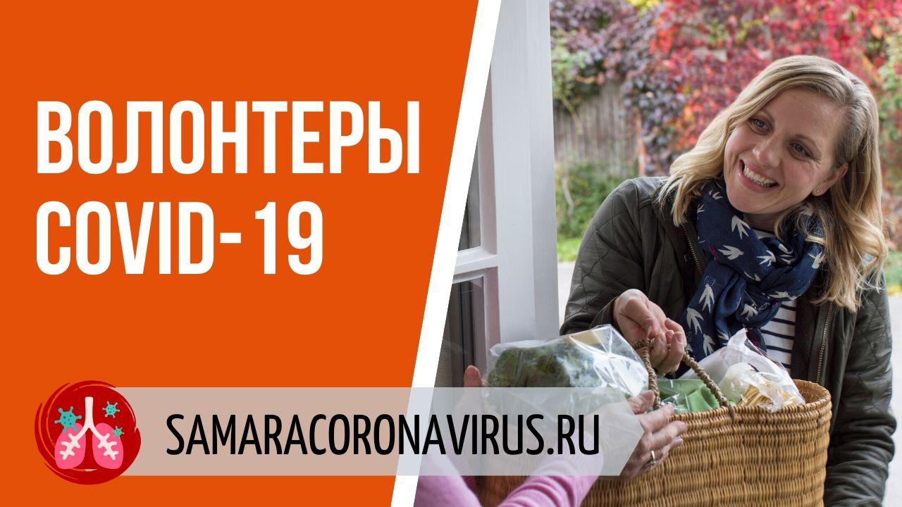 Волонтеры коронавирус Самара