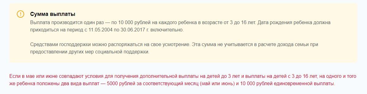 Кому положена детская выплата 10000 рублей в коронавирус