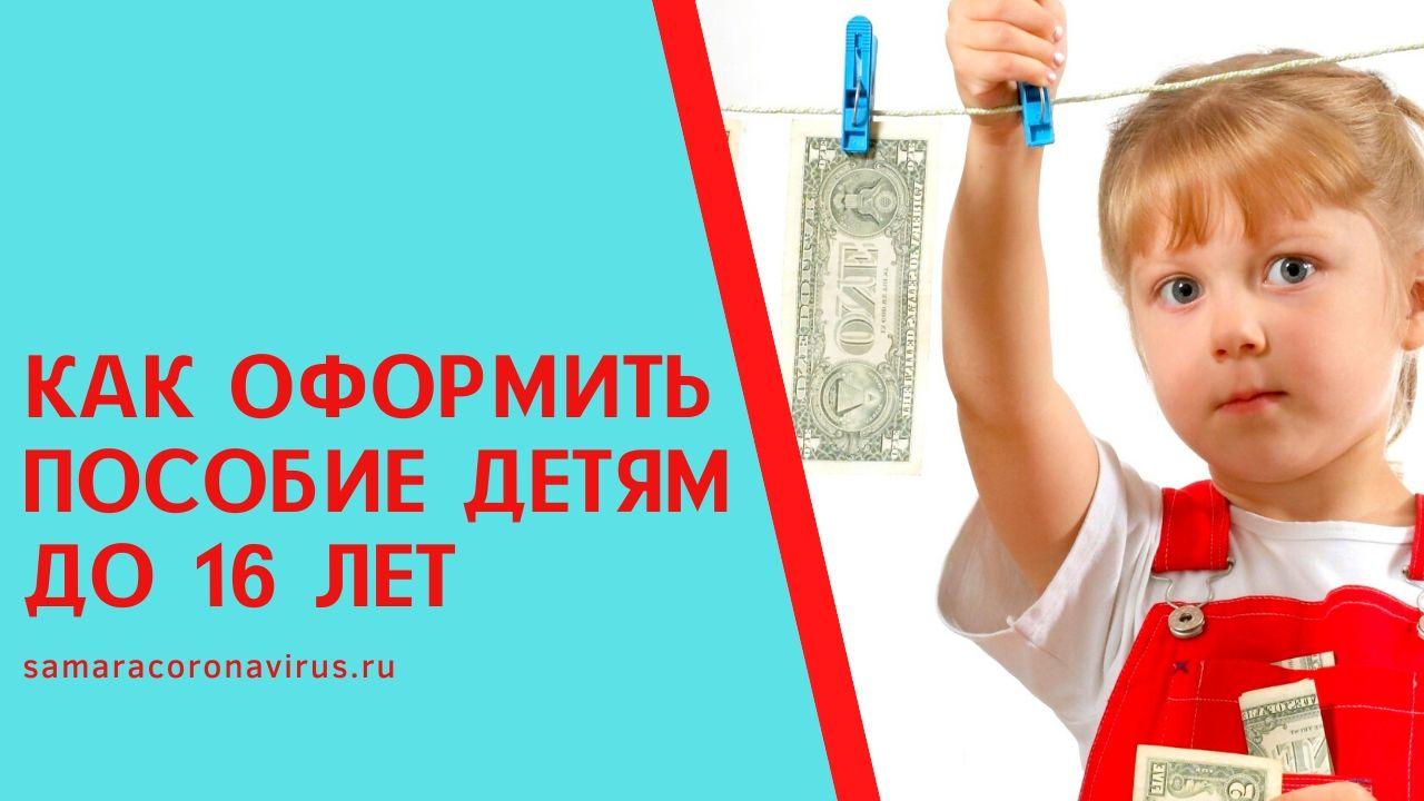 Выплаты пособия 10000 рублей детям до 16 лет: кому положены и как оформить в Самаре