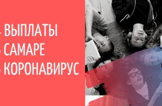 Выплаты Азарова в Самаре в связи с коронавирусом: 4 вида пособий