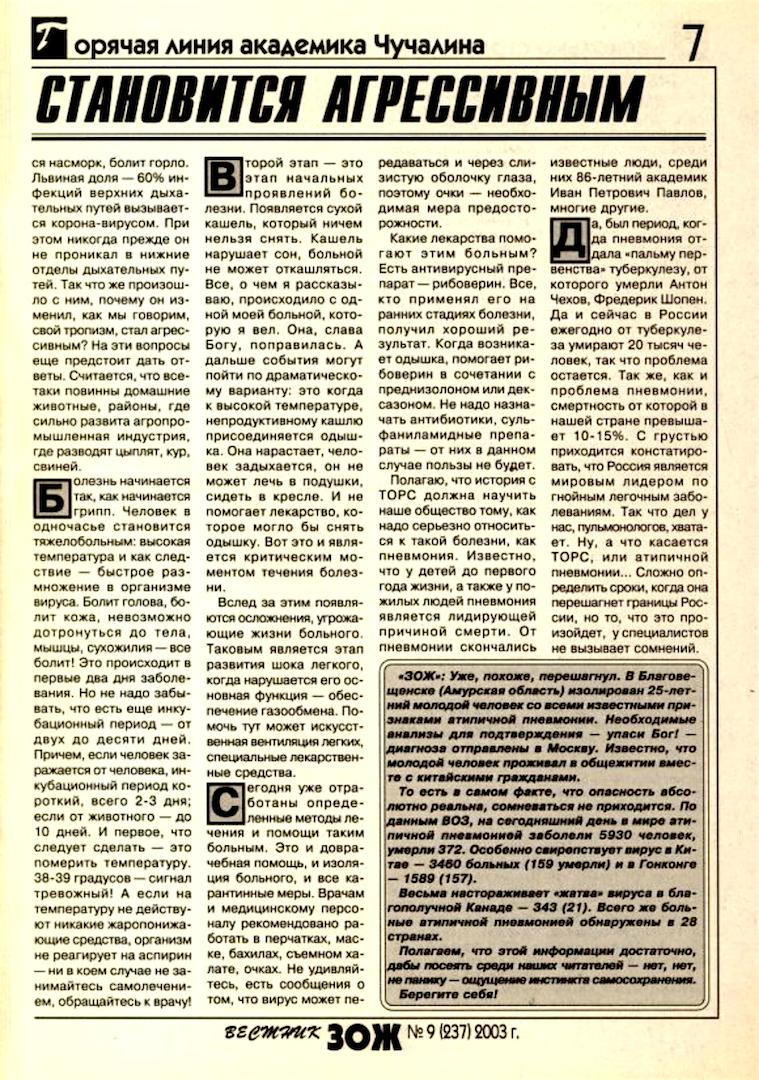 Статья про коронавирус 2003 года