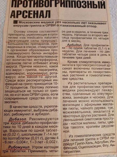 Газета 1976 года про коронавирус: фейк или нет?