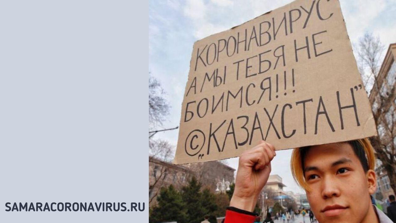 Карантин по коронавирусу в Казахстане