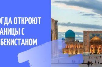 Когда откроют границы России с Узбекистаном в 2020 году: последние новости о коронавирусе