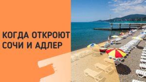 Когда откроют пляжи и отели в Сочи и Адлере для туристов летом 2020 после карантина