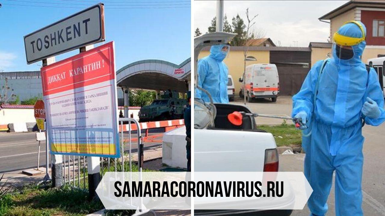 Сколько зараженных коронавирусом в Узбекистане