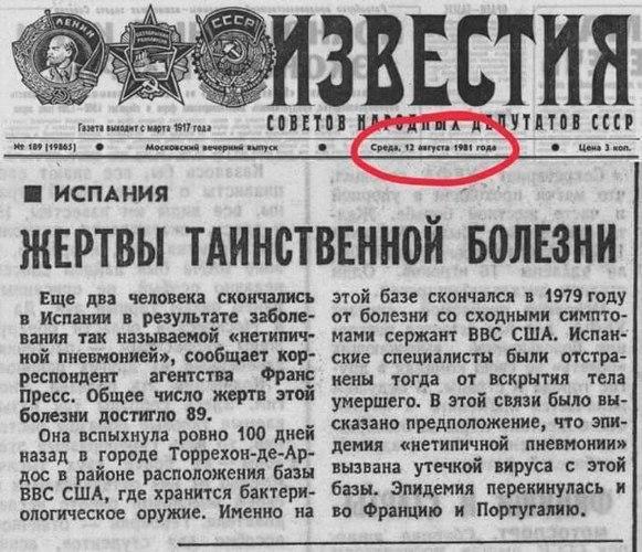 Статья в газее Известия 1981 года про коронавирус