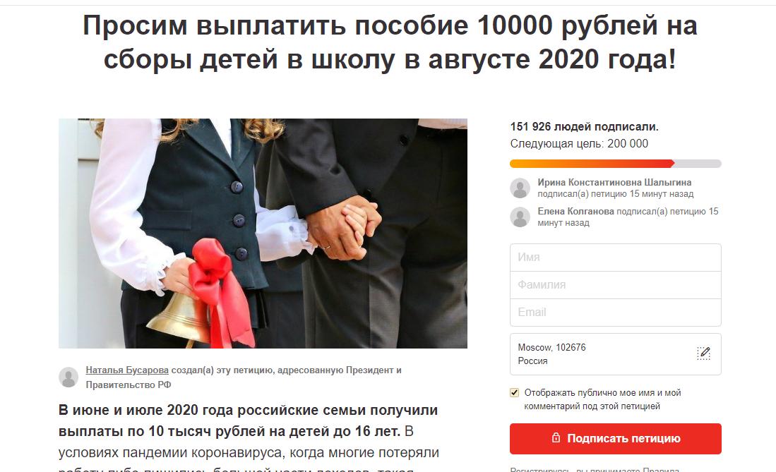 Петиция о пособиям детям до 16 лет