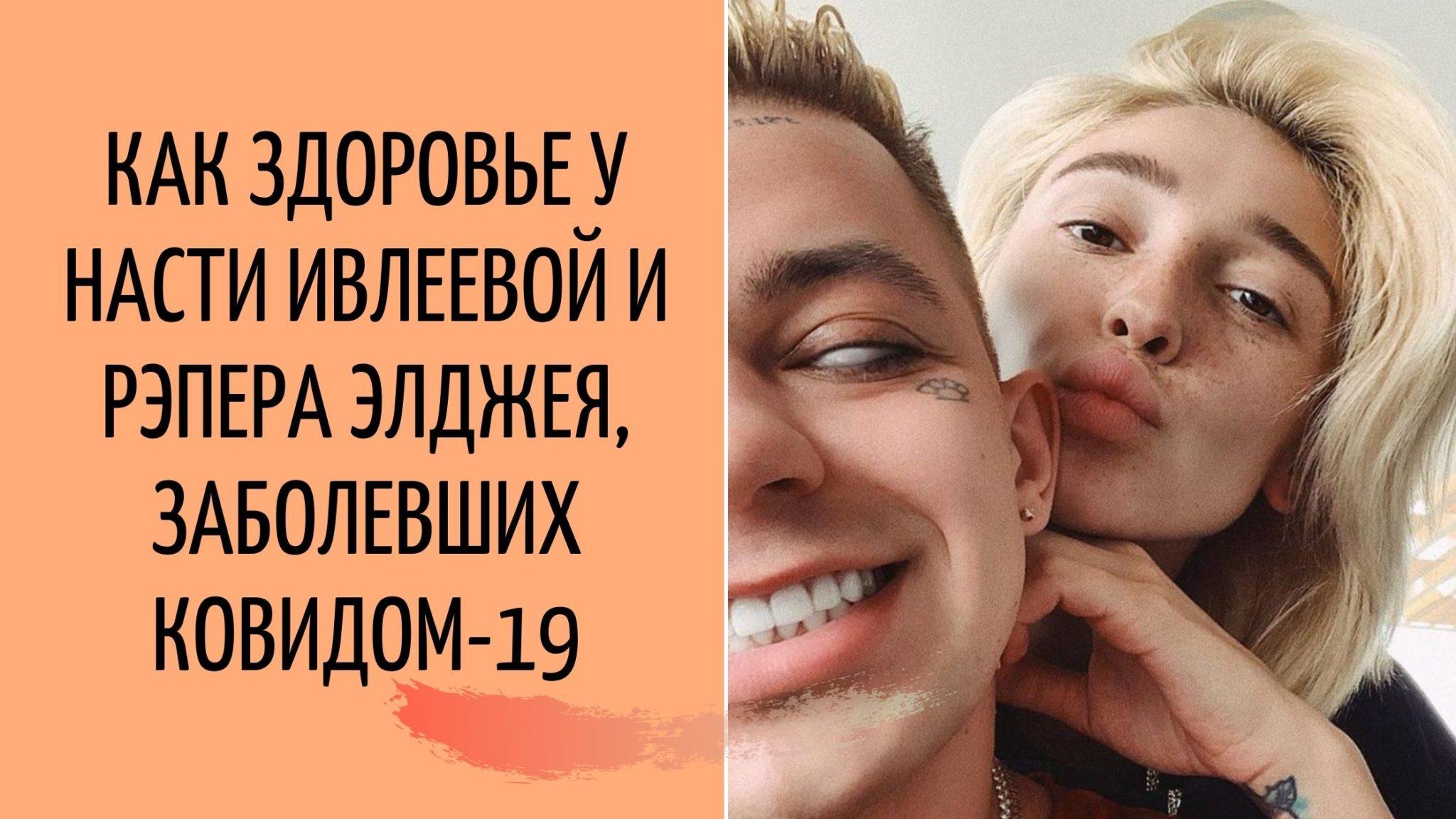 Короновирус у Ивлеевой и Элджея