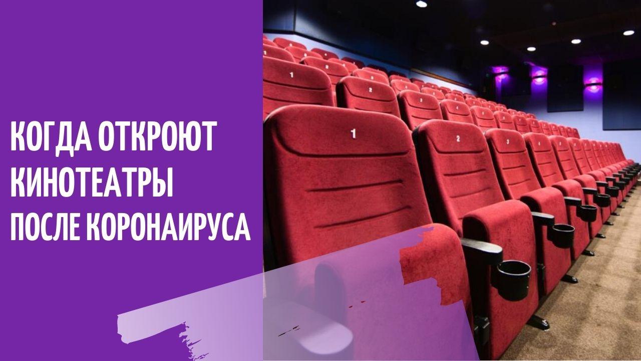 С какого числа открываются кинотеатры в России в связи с коронавирусом