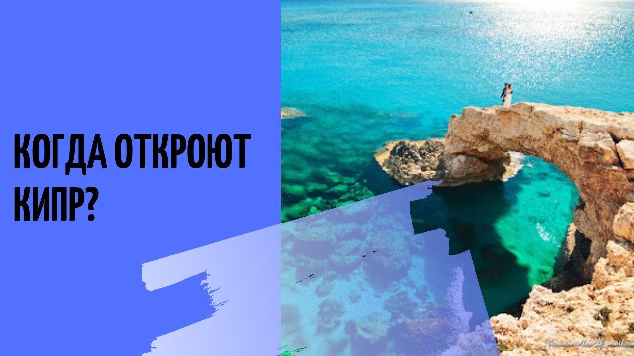 Когда откроют Кипр после коронавируса