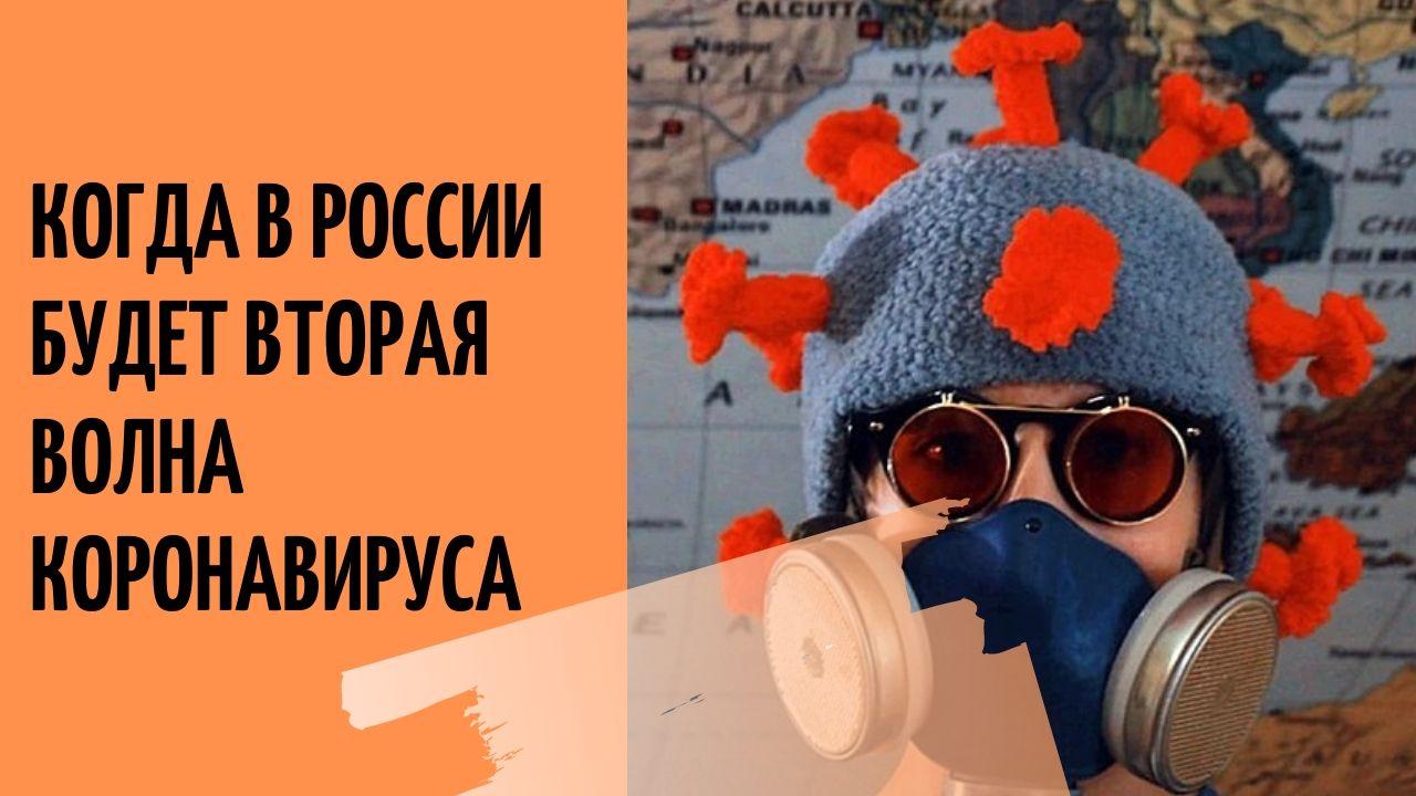 Будет ли вторая волна коронавируса в России осенью 2020 года — последние новости от экспертов
