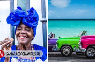 Что нужно для въезда на Кубу