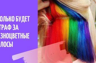 Сколько будет штраф за разноцветные волосы — Госдума определит разрешенные оттенки
