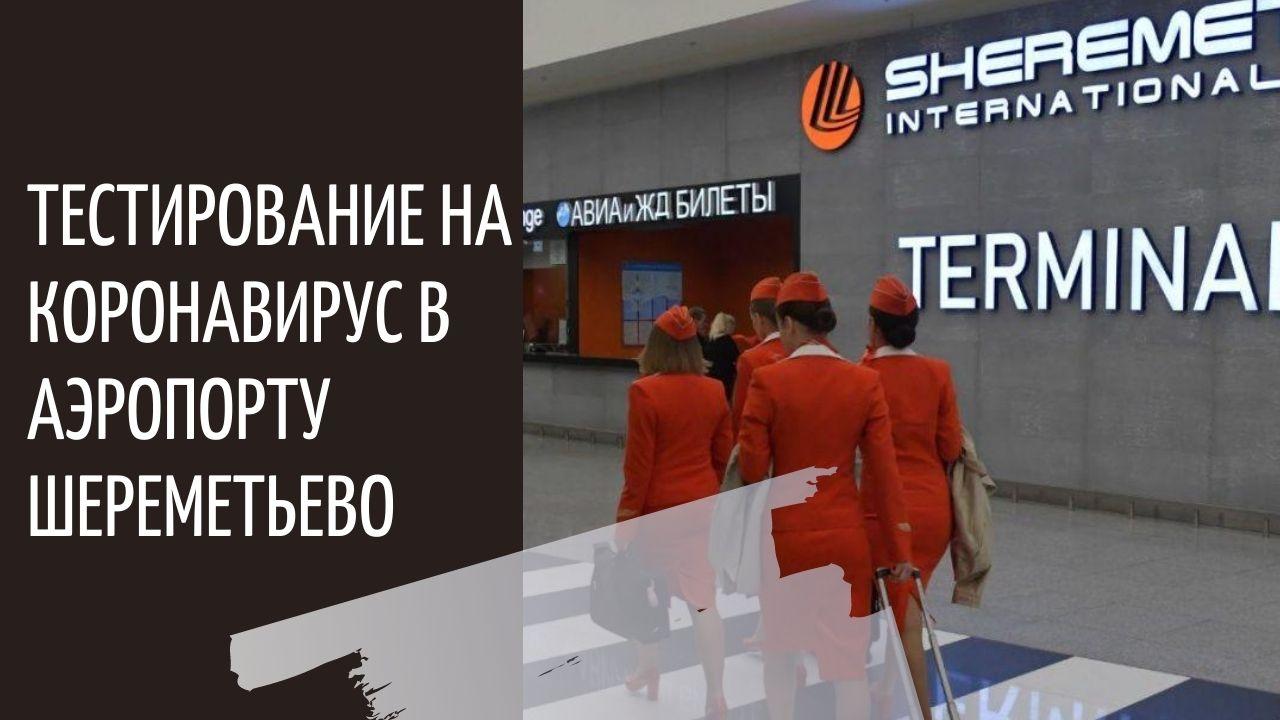 тестирование на коронавирус в аэропорту Шереметьево