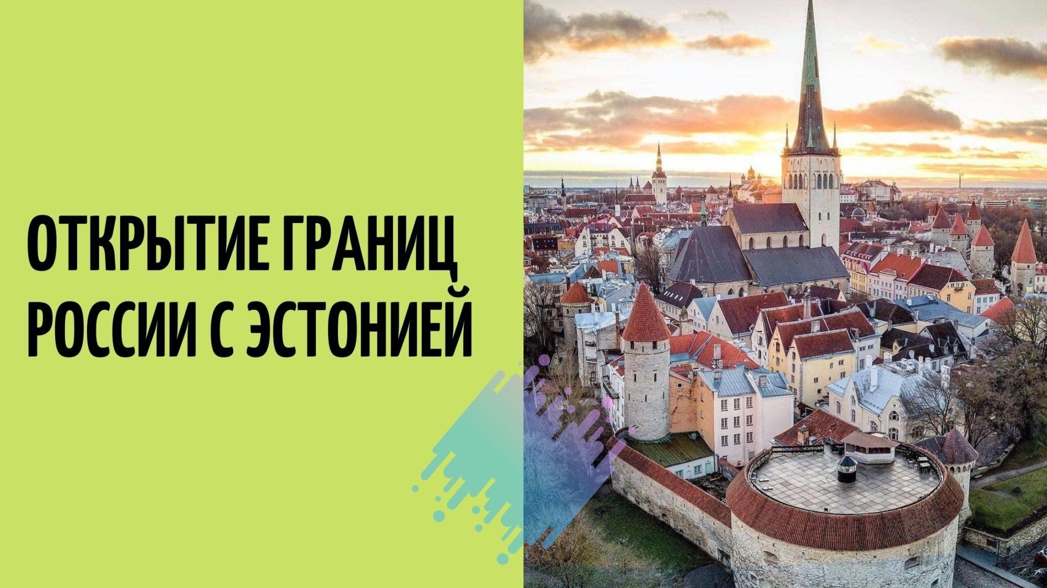 Граница России с Эстонией