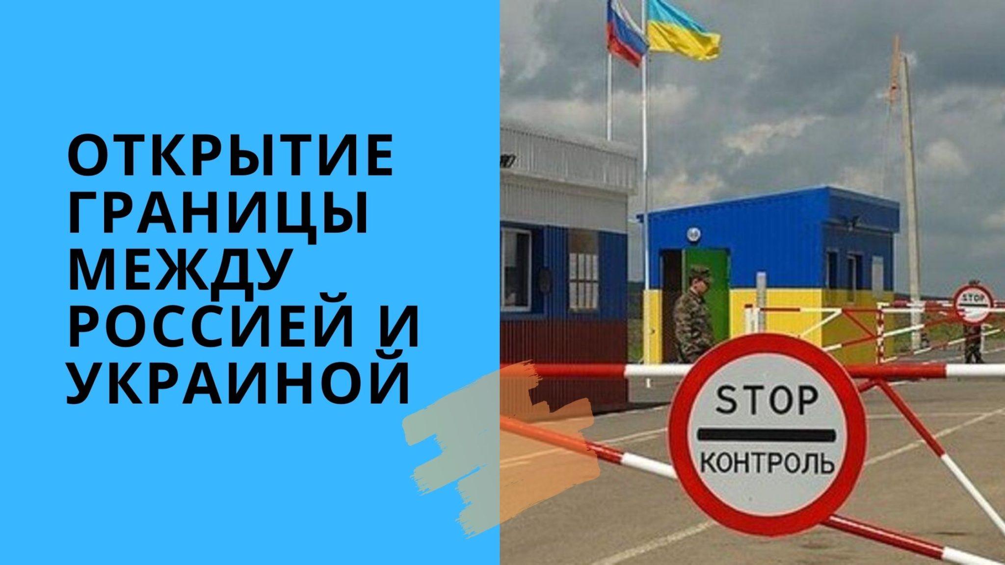 Открытие границы между Россией и Украиной