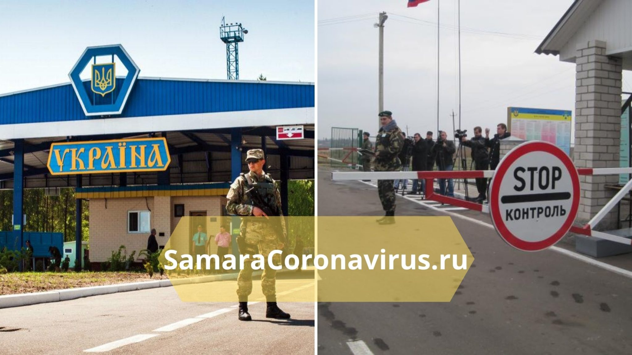 Граница Россия Украина