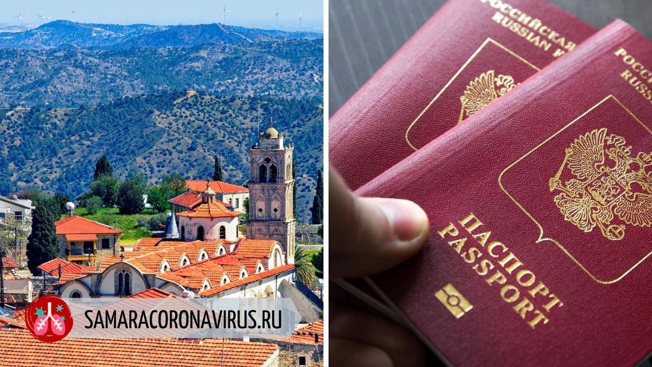 Открытие границ с Кипром 2020: последние новости