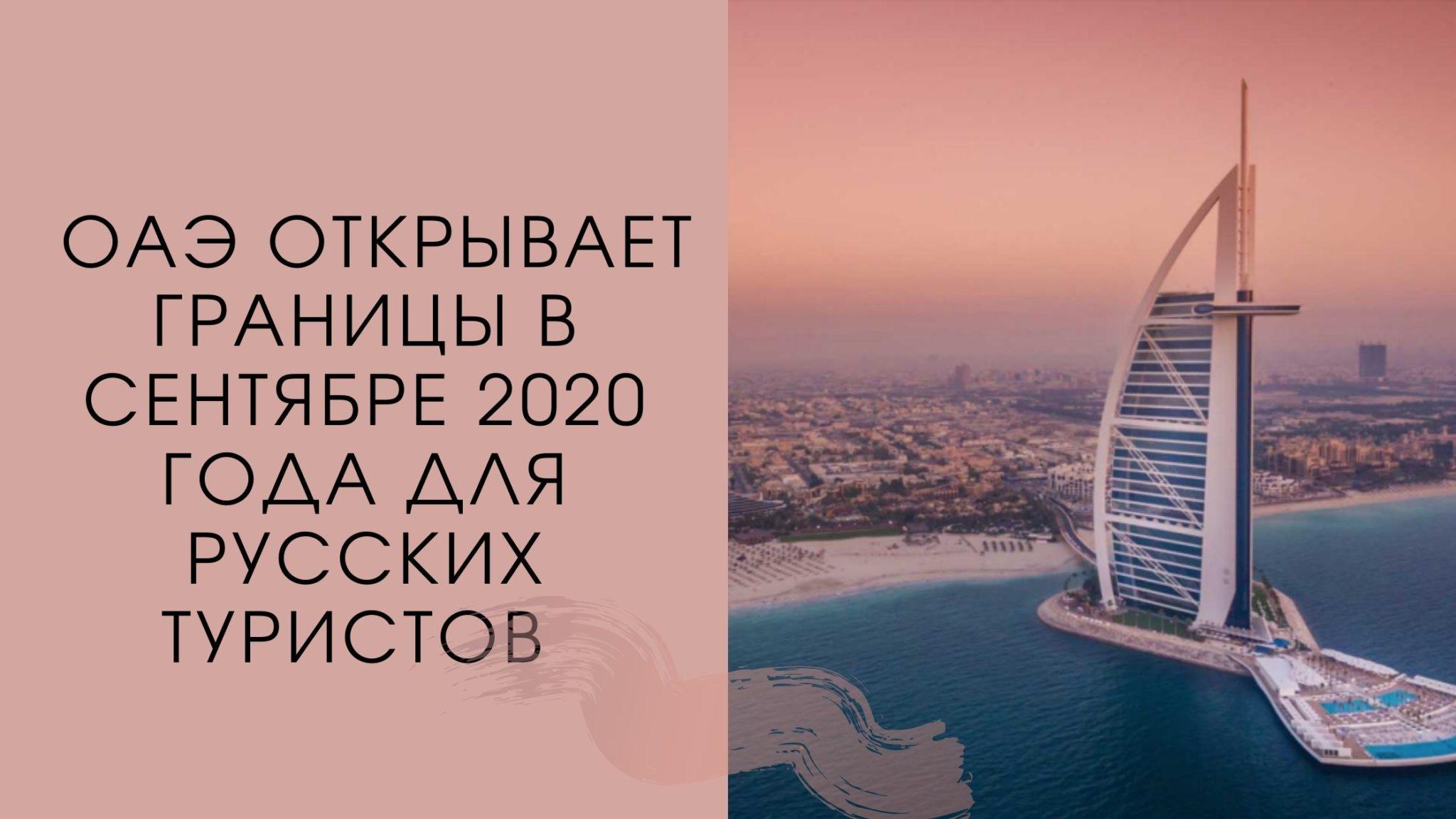 ОАЭ откроет границы в сентябре 2020 для россиян