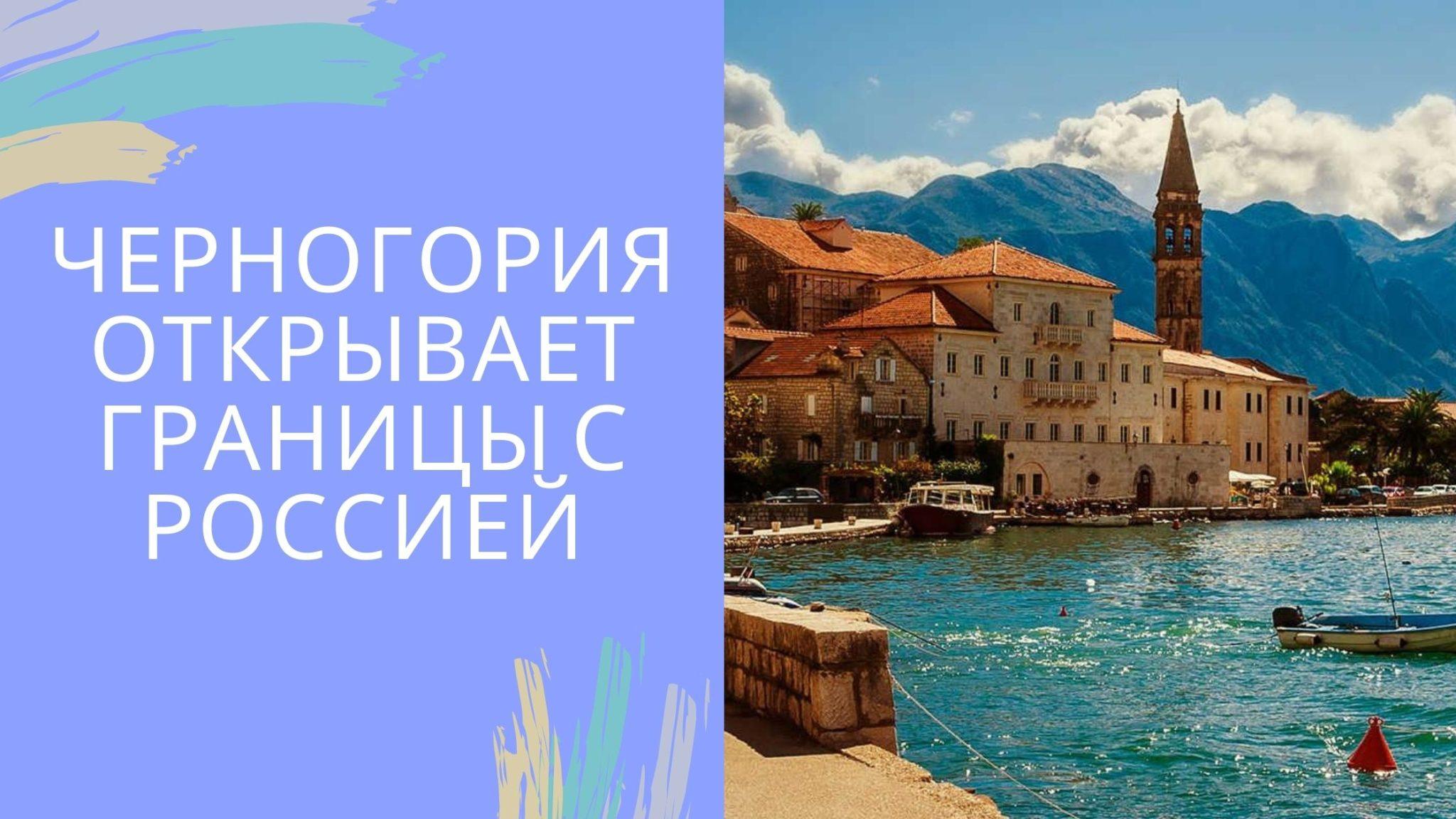 Черногория открывает границы для россиян