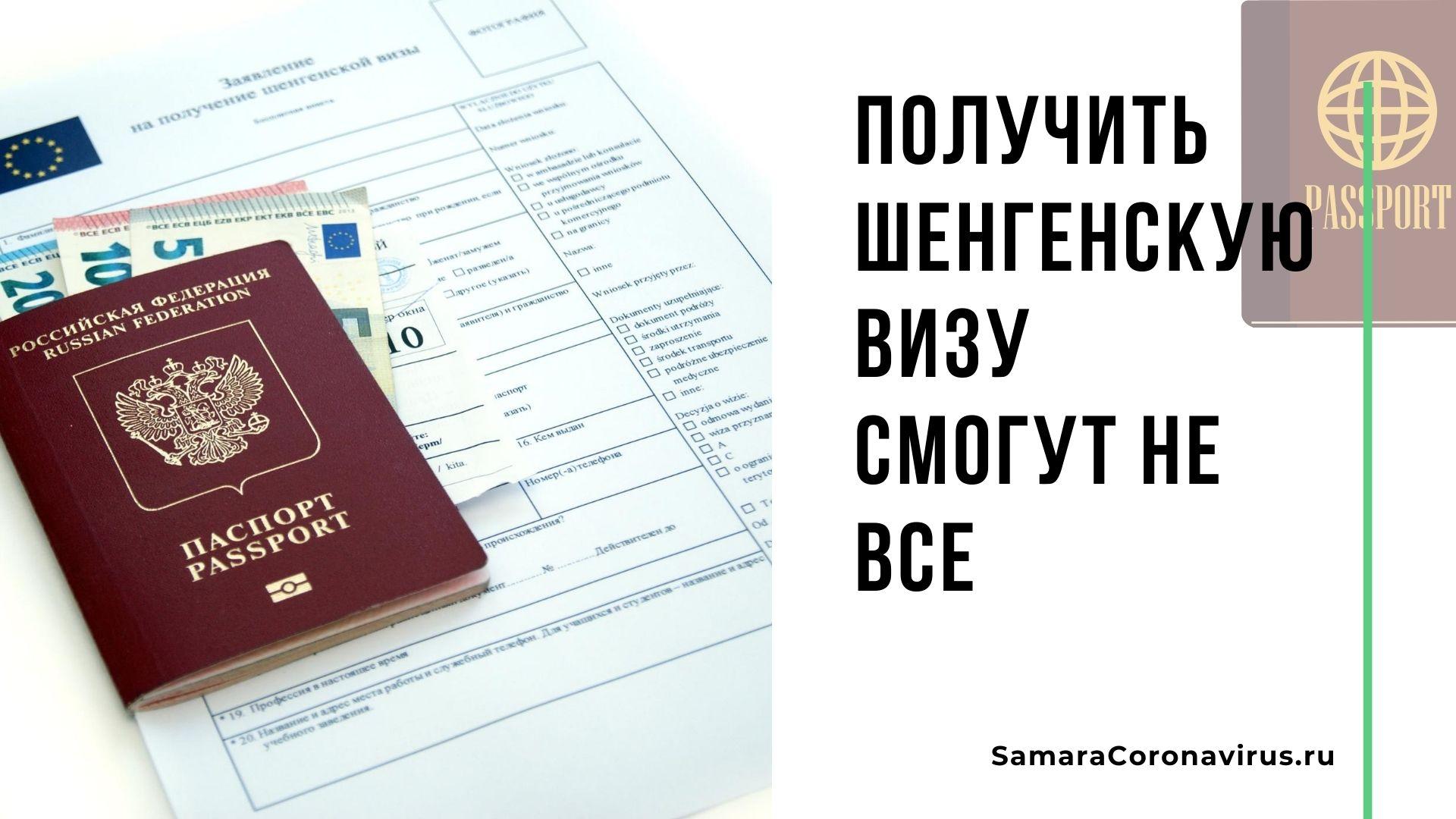 Как получить шенгенскую визу в 2020 году