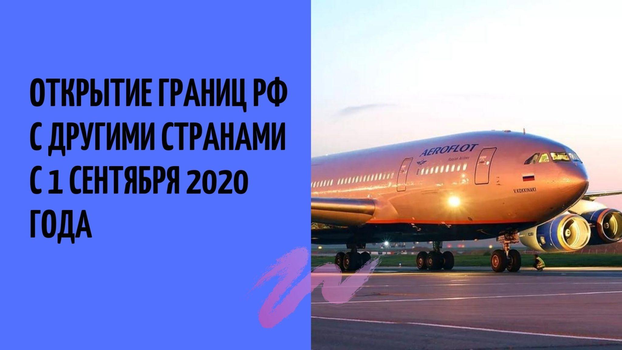 Открытие границ россии с снг 2020 дубай центр