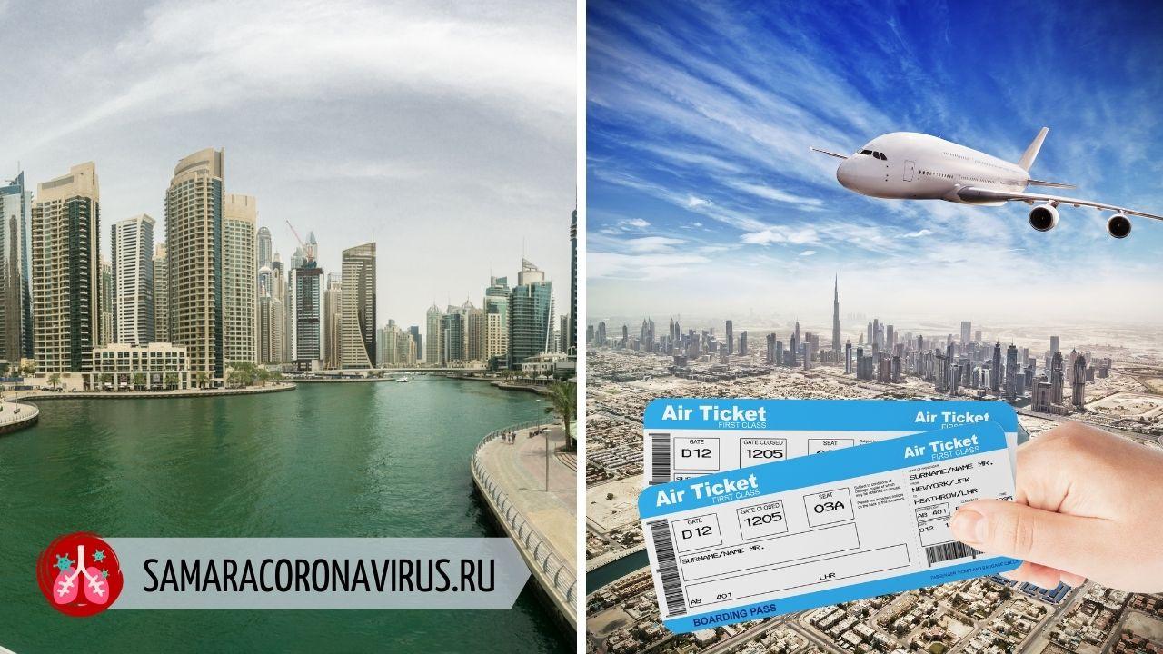 Цены на перелет в ОАЭ из Москвы осенью 2020 года