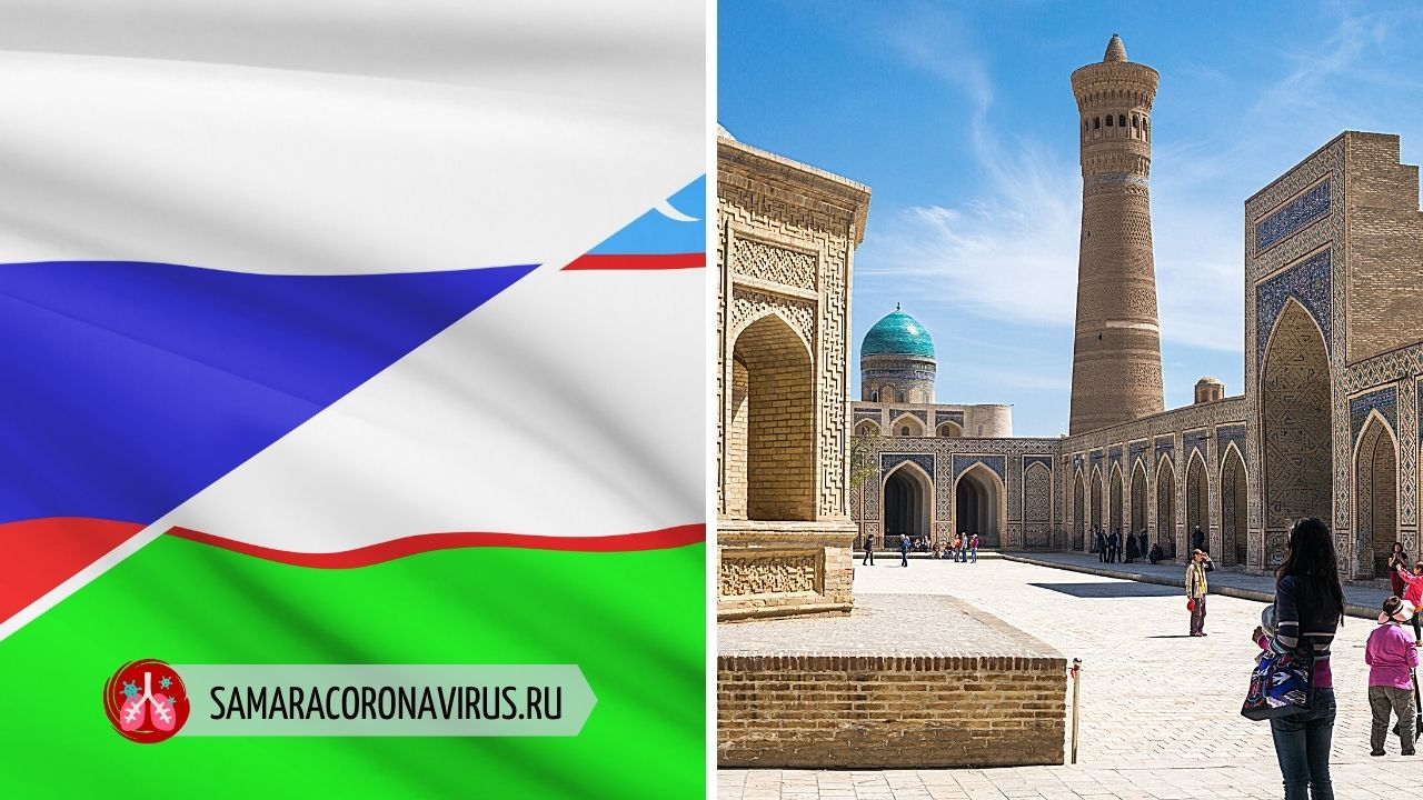 Открытые границы Узбекистана с Россией