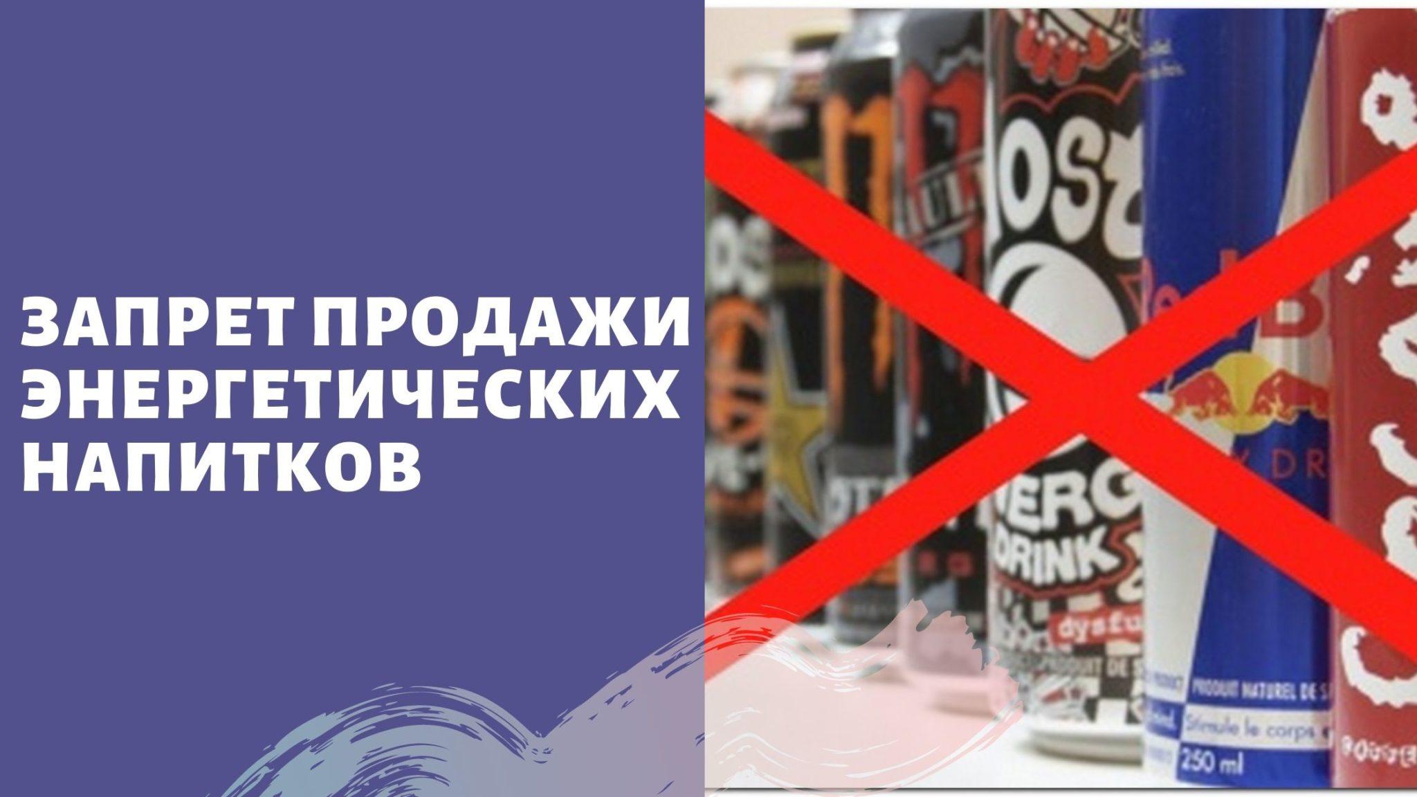 Запрет продажи энергетических напитков