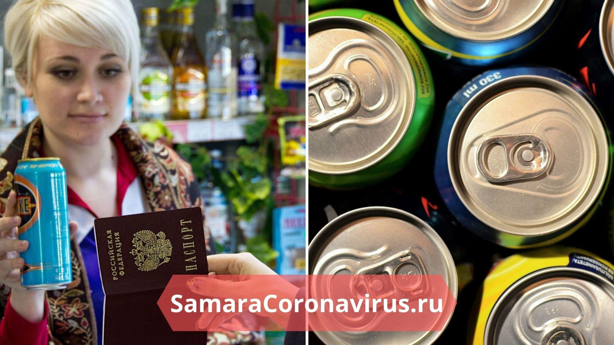 Есть ли закон о запрете продажи энергетических напитков