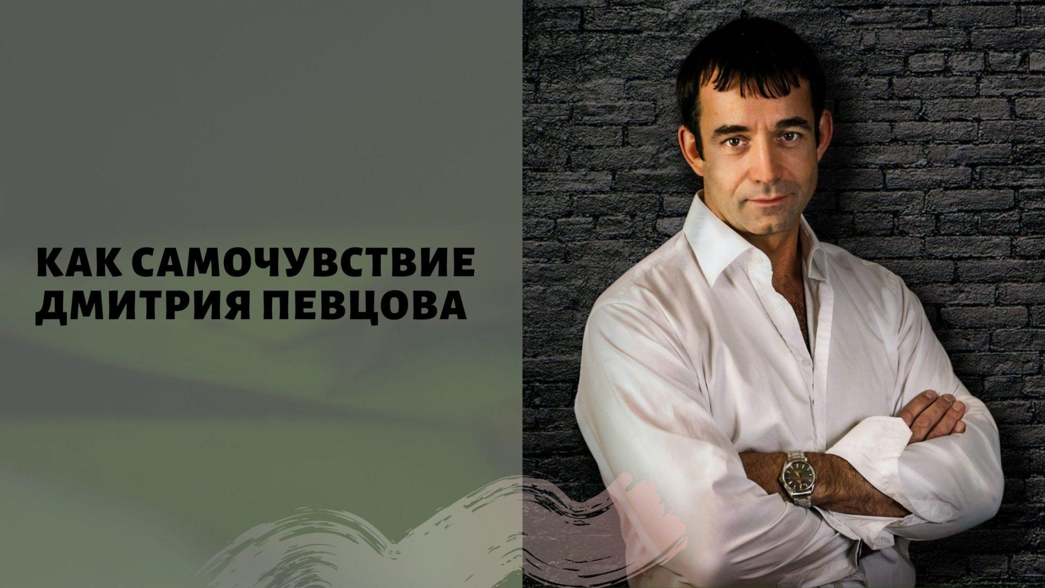Дмитрий Певцов заболел коронавирусом: правда или нет, состояние на сегодня