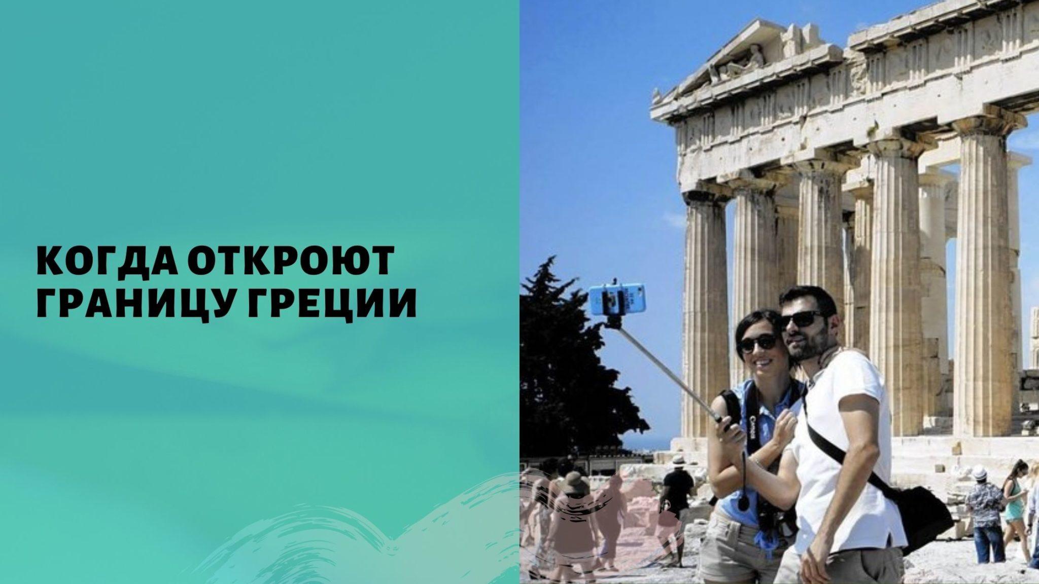 когда откроют границу греции