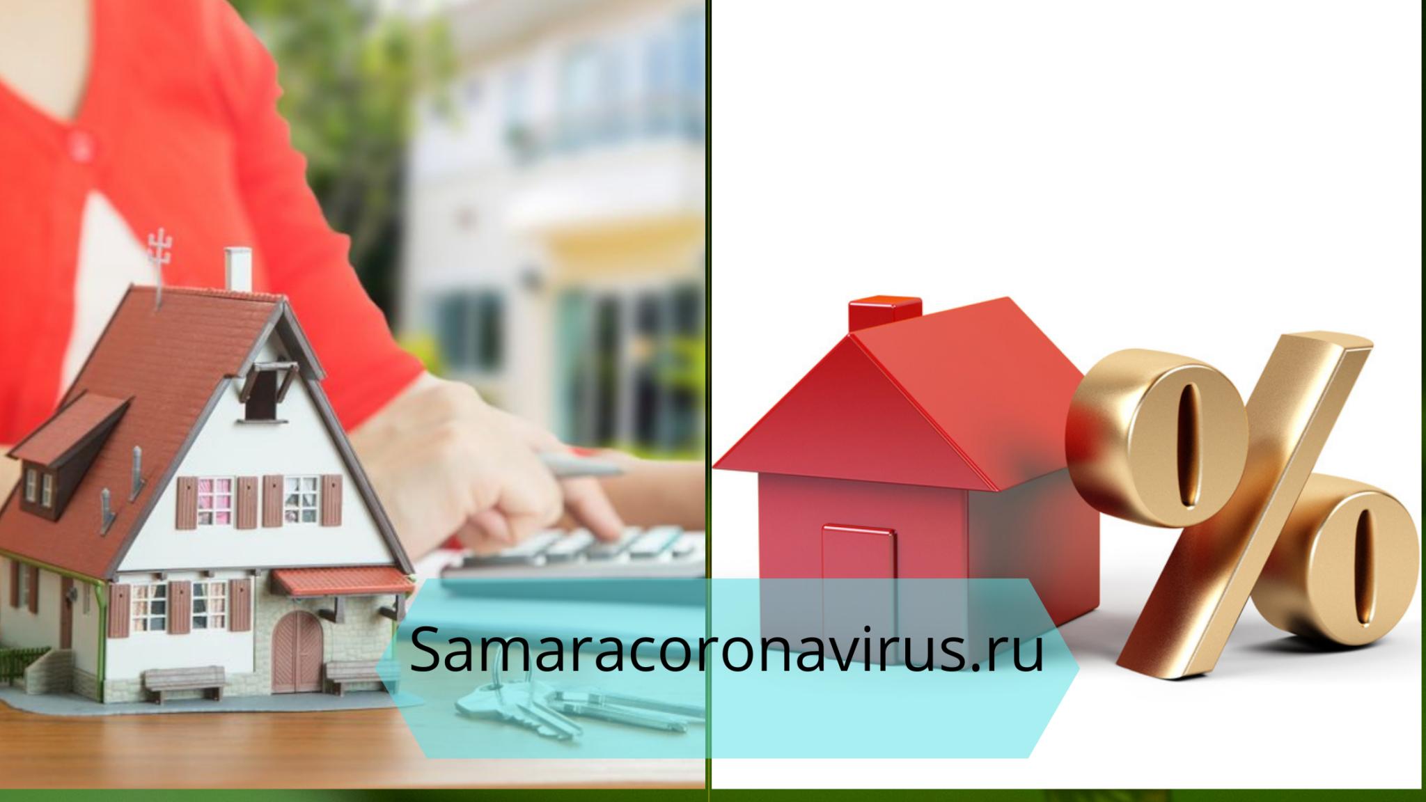 сельская ипотека 2020