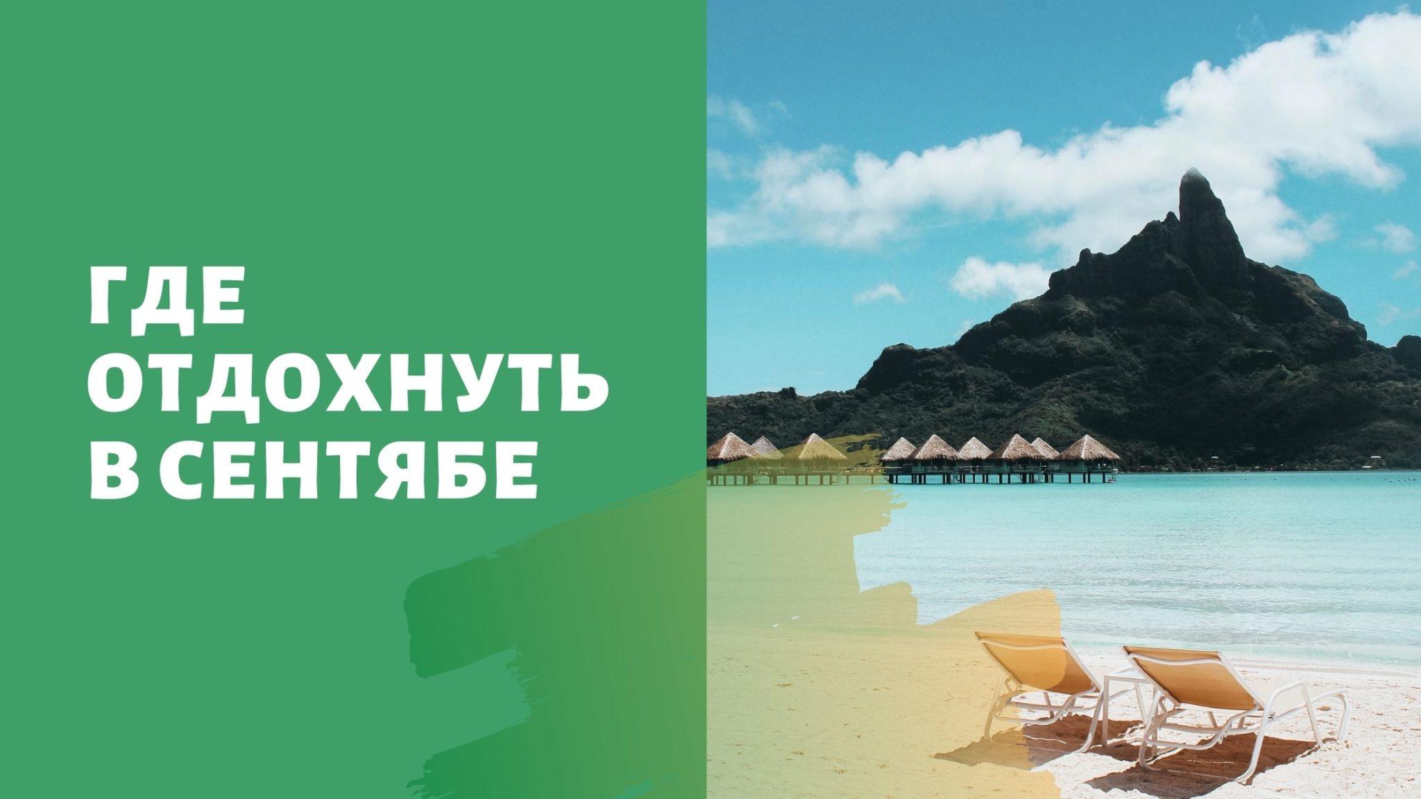 Куда поехать на море в сентябре 2020 года