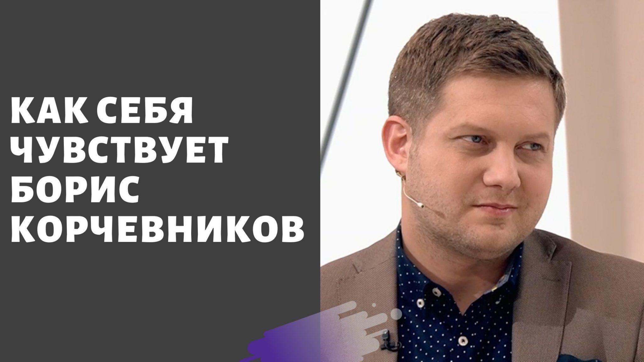Как себя чувствует Борис Корчевников