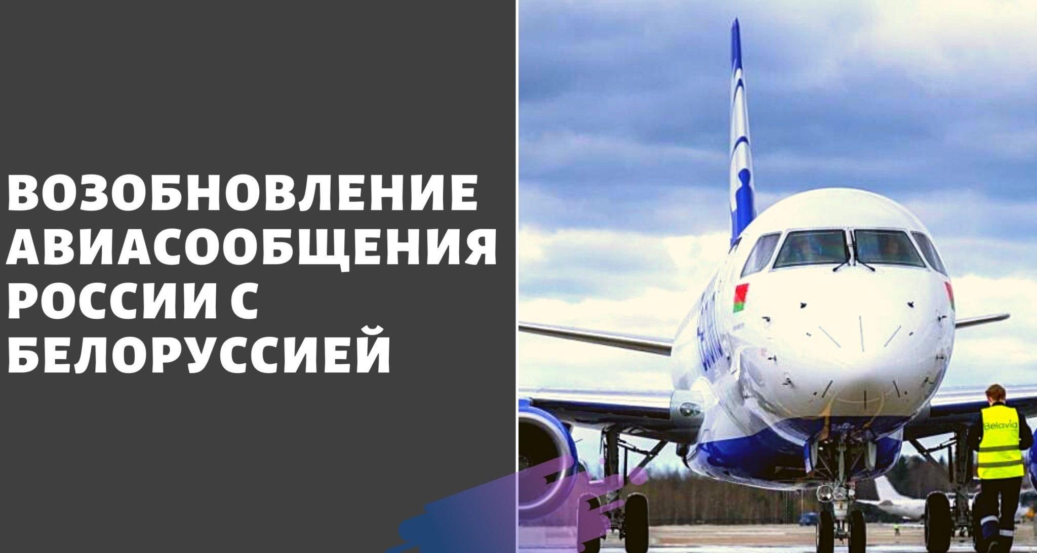 полеты из России в Белоруссию