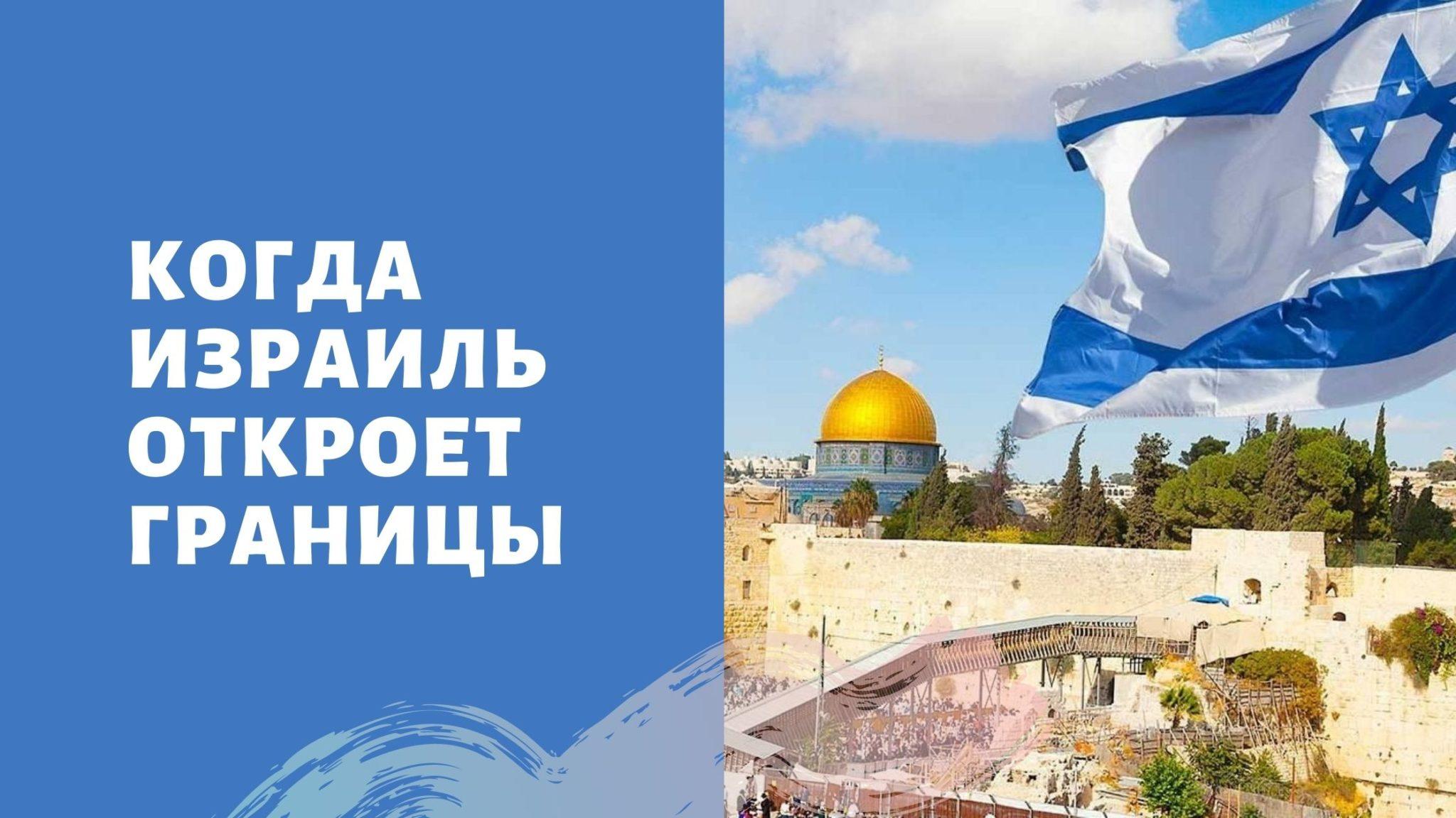 Когда Израиль откроет границы