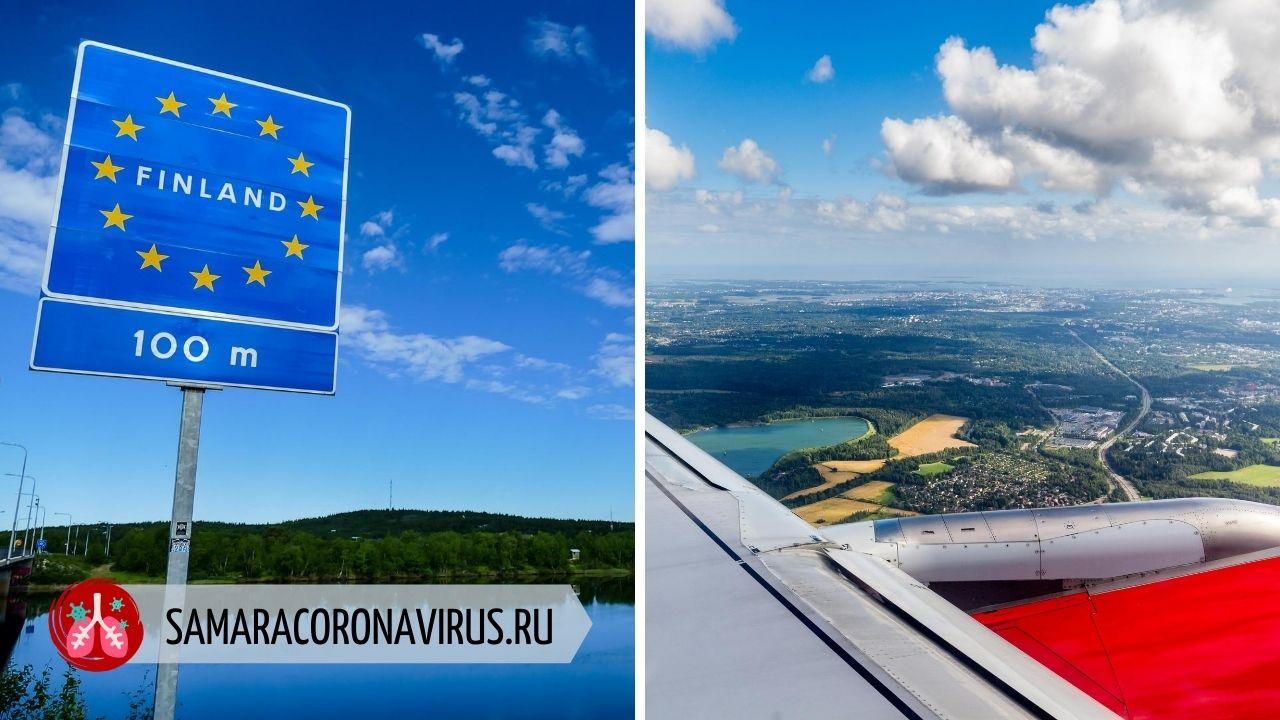 когда откроют границы россии с финляндией