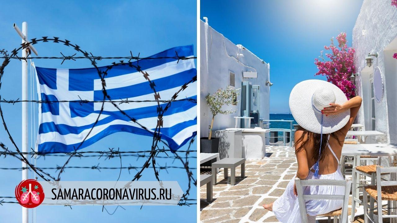Когда Греция откроет границу для туристов из России