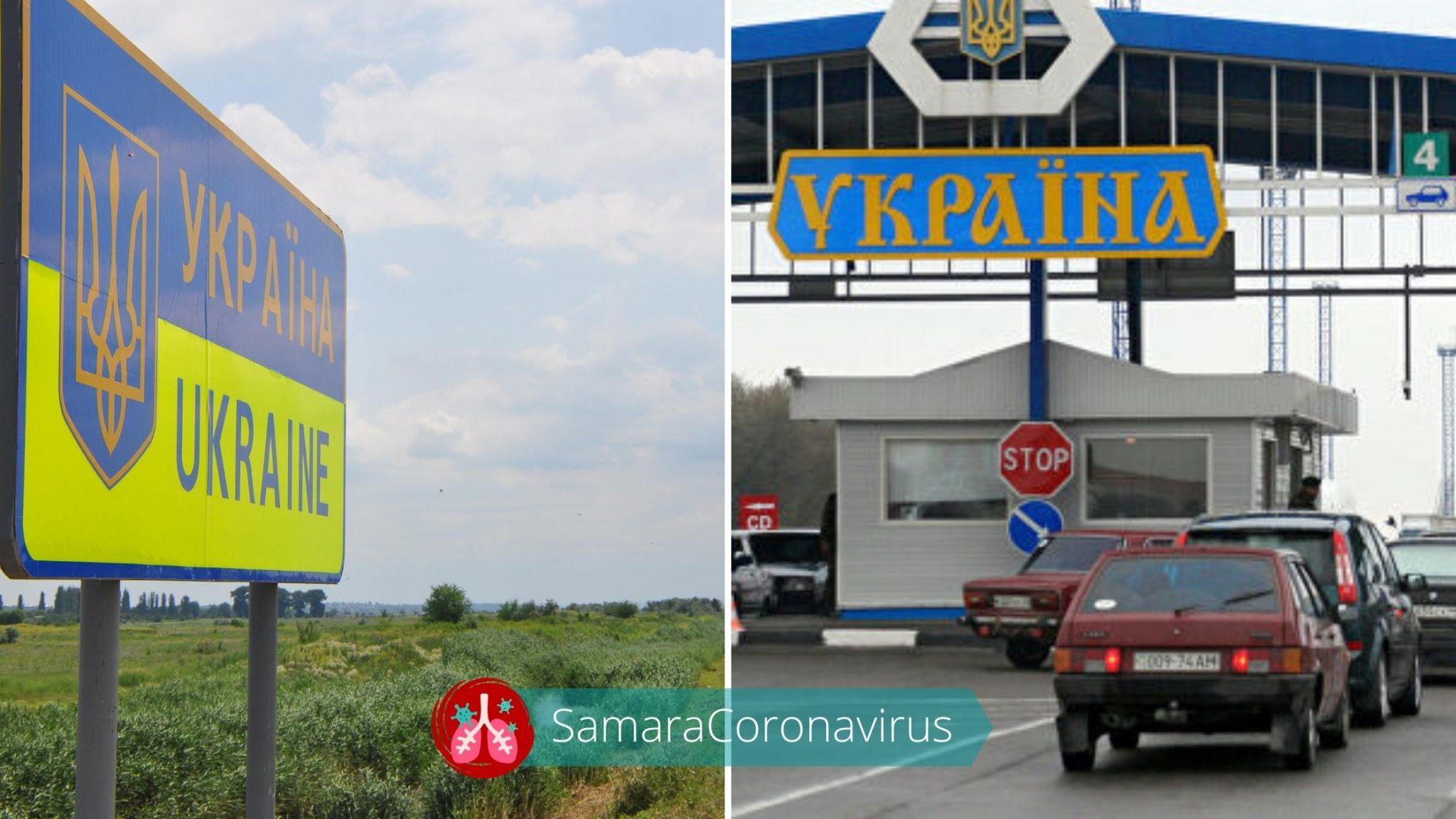 Какого числа откроют границы России и Украины в 2020 году