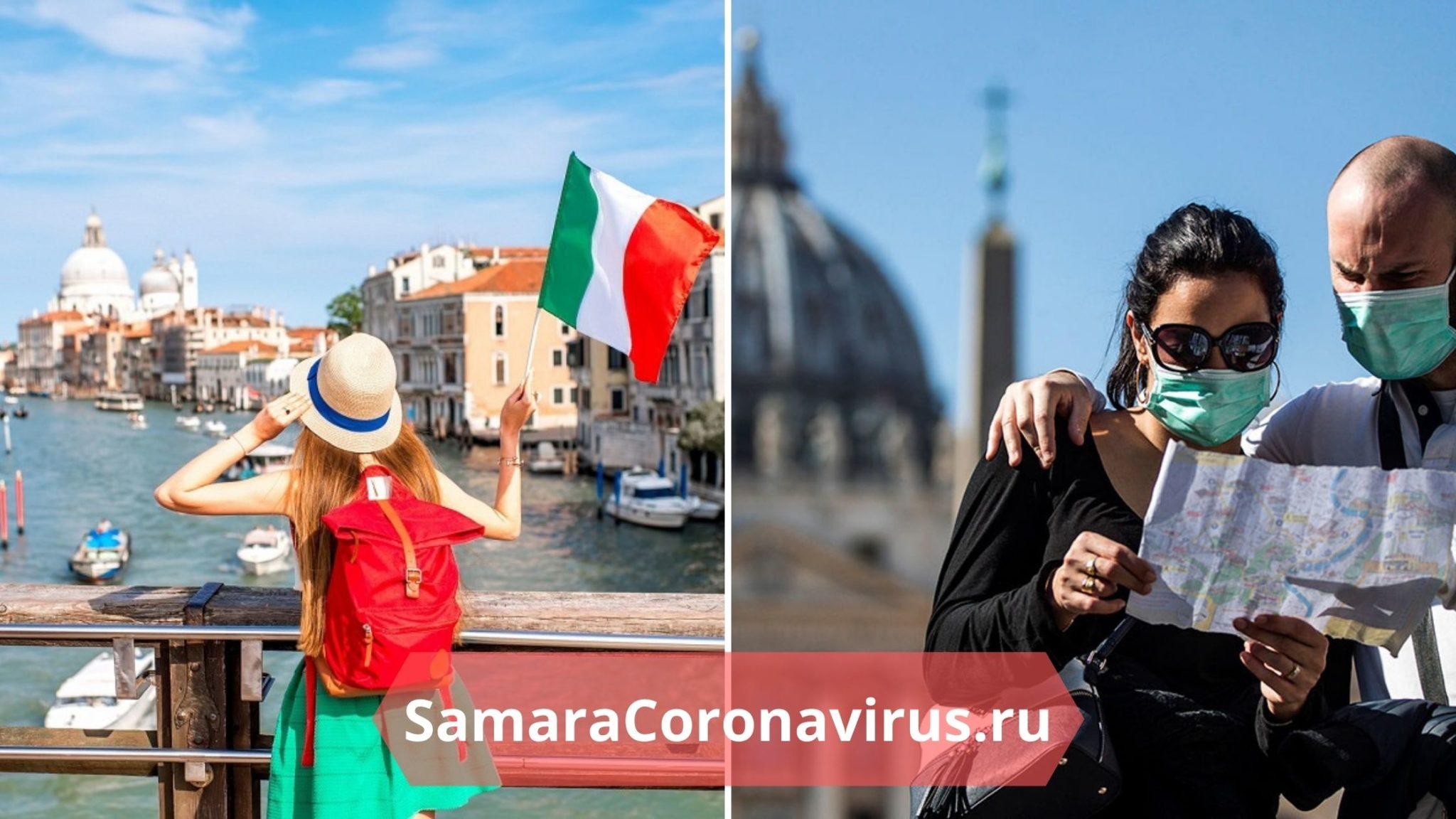 Открытие границ Италии для россиян